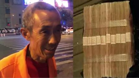 环卫工捡到10万现金,守在原地连夜等失主:这可能是别人的救命钱