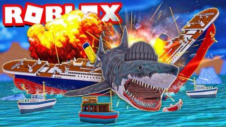 小格解说 Roblox 鲨鱼模拟器:沧龙骷髅鲨来袭!击沉泰坦尼克号?乐高小游戏