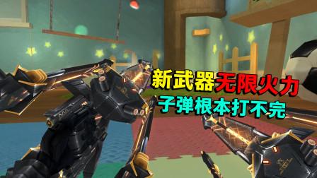 生狙击花教授解说 试玩生狙击新武器无限火力!子弹居然有3500发?