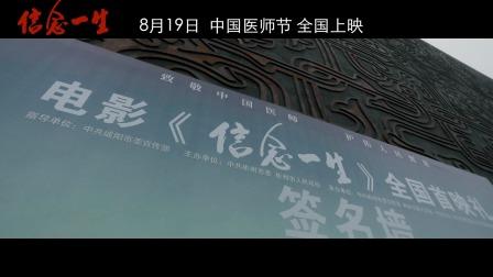 电影《信念一生》首映发布会,满满的感动!