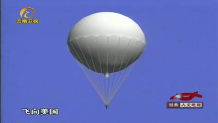 二战时,日军设计巧妙的气球炸弹,给美国造成巨大威胁