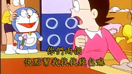 妈妈忘记钱包放哪了,哆啦A梦担心没有铜锣烧吃,提取她的记忆