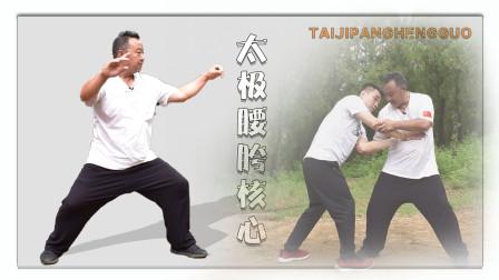 庞恒国师传太极:腰胯核心,如何做到裆走下弧,反先天