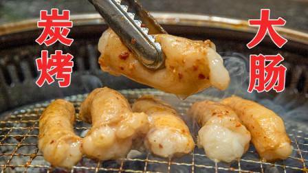 北京吃烤内脏的好出处,烤牛肠滋滋冒油,满足你夏天的吃肉梦想!