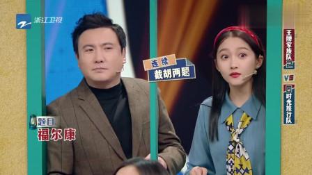 """王牌5:贾乃亮表演,沈腾关晓彤""""太气人""""韩雪张新成扎心"""