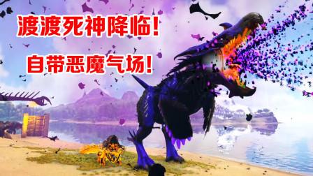 方舟生存进化:原始恐惧22,打败渡渡死神!得孵化蛋,进化恶魔!