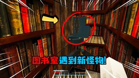 我的世界逃生6:恐怖图书室遇到新怪物!这到底是个什么东西