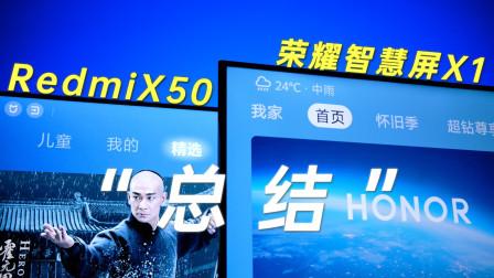 拆机总结,荣耀智慧屏X1对比红米X50电视