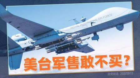 施佬胡诌:1.5亿美元一架无人机,美台军售为什么那么凶?