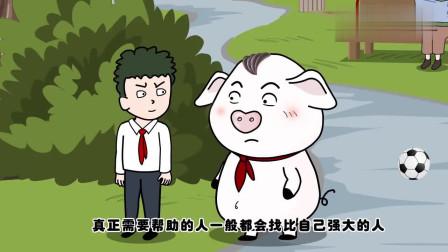 每天正能量:不怀好意,猪猪看见这一幕,赶紧上前阻止!