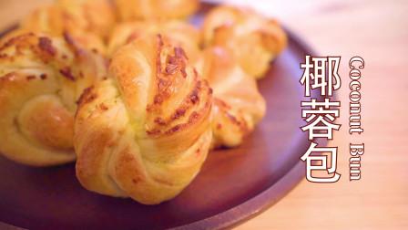 韩国厨师教你制作美味的椰蓉包