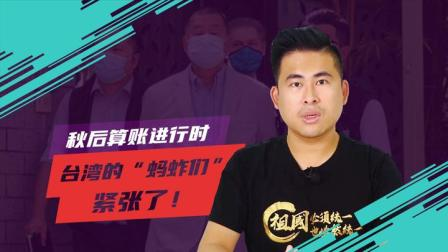 """王炳忠讲台14:秋后算账进行时, 台湾的""""蚂蚱们""""紧张了"""