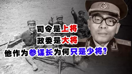 八路军第二纵队,司令是上将,政委是大将,参谋长为何只是少将?