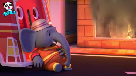 宝宝巴士:大象消防员不舒服,没办法救火,他非常着急