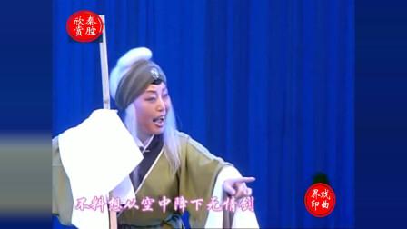 秦腔《盼子》表演 刘永涛 闫小强