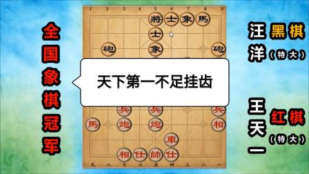 全国象棋冠军:天下第一何足挂齿?汪大将军怒而赢之