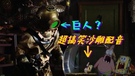 四川方言:海绵宝宝跟派大星被深海巨人抓去圈养?笑得肚儿痛
