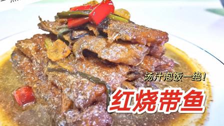 煎带鱼太腥?红烧带鱼才好吃,肉嫩汁美,泡饭吃太过瘾!