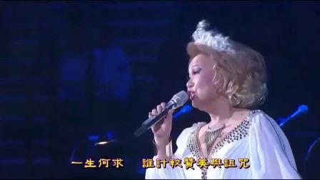 谭咏麟杜丽莎合唱《一生何求》,这是我听过最惊艳的对唱