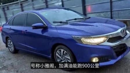 本田推出亲民版混动商务车,被称小雅阁,销量完胜大众帕萨特