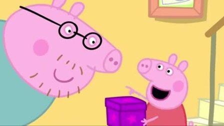 佩奇在秘密盒子里放了什么东西呢?  小猪佩奇 第一季 13 快剪  0814203346