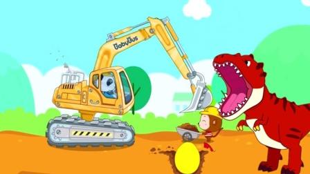 挖掘机可以挖出霸王龙!宝宝巴士游戏