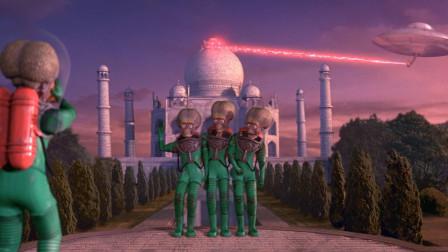 一群火星人入侵地球,专挑世界知名景点破坏,真会玩!