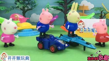 太奇怪,小猪佩奇带小朋友去游乐园玩,可是他们怎么都哭了?儿童启蒙益智趣味游戏玩具故事