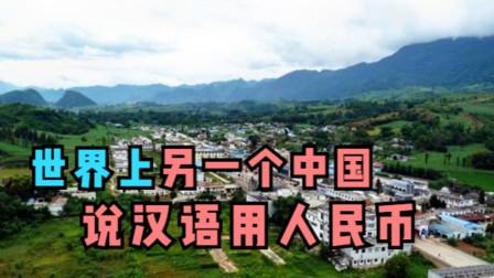 """世界上另一个""""中国"""",说汉语用人民币,电话都加中国区号"""
