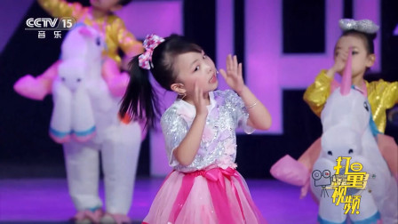 歌曲《阳光彩虹小白马》有趣,舞蹈可爱,好听好看! 童声唱