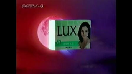 2000年舒淇Lux力士美容香皂清新畅感型广告