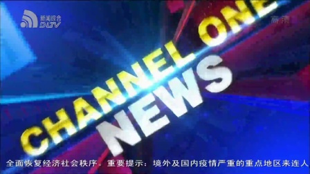 Channel One News 200425