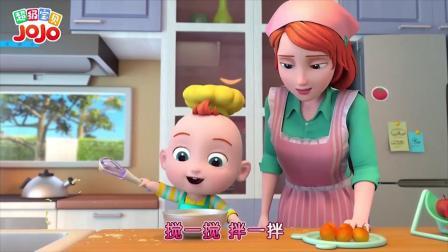 超级宝贝JOJO:和妈妈一起做蛋糕真开心