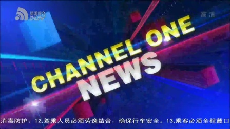 Channel One News 200411