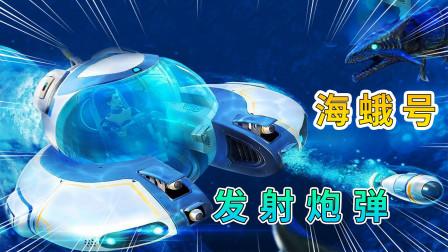 深海迷航04:我造出海蛾号,还可以发射炮弹,潜入深海区域