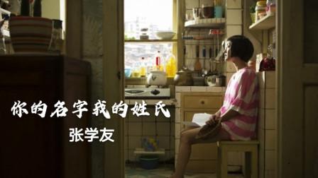 张学友粤语经典《你的名字我的姓氏》,平淡中书写爱情故事