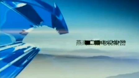 燕南广播电视集团ID(2012.10.1-2013.10.31)