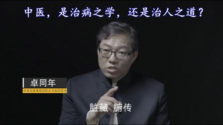 海外名医专访—卓同年:中医,是治病之学,还是治人之道?(上)