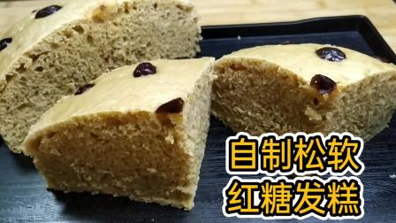 适合女性吃的传统美食,松软可口的红糖红枣发糕,简单2分钟学会