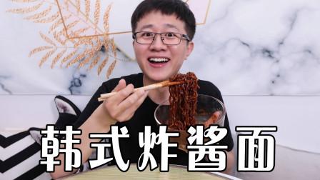 韩剧中的炸酱面真有那么好吃吗?韩式炸酱面开箱,吸一口我拔草了