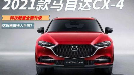 科技配置全面升级!2021款 马自达CX-4怎么样,这价格值得入手吗?