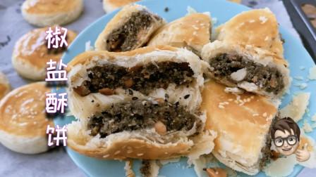 完美破解稻香村,销量前三的黑芝麻椒盐酥饼,皮酥馅大一口香