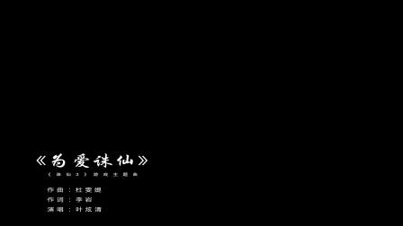 叶炫清 - 为爱诛仙(游戏《诛仙》主题曲)