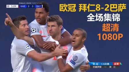 拜仁8-2巴萨【欧冠全场集锦】拜仁慕尼黑8-2战胜巴塞罗那进4强