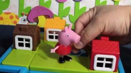 小猪佩奇乔治和小鸭子都找到自己的窝了,可是小兰的房子在哪呢?