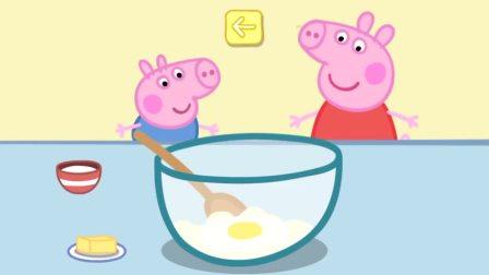 佩奇打这么多鸡蛋要做什么呢?小猪佩奇游戏(1)