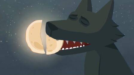 月亮变成一块大饼,大灰狼一口吞进肚子里,一部温馨动画短片