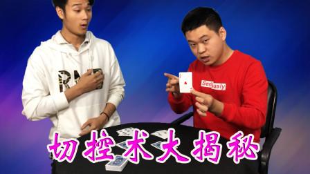 六指牌王强势揭秘:不碰牌也能控制好牌,有这么神的技术吗?