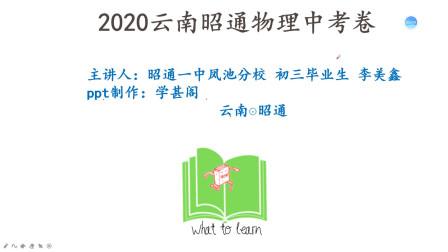 2020年昭通市中考物理第1题