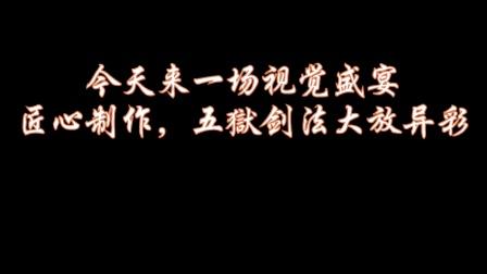 【烟雨江湖】五獄剑法的正确打开方式,爱了爱了